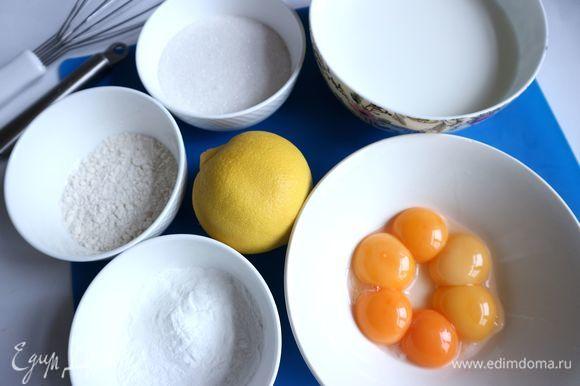 Приготовить все необходимое для лимонного заварного крема. Отделить у яиц белки от желтков. Потребуется примерно шесть желтков — вес желтков должен составлять 110 грамм.