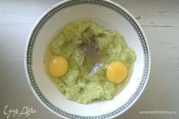 Добавить к кабачкам яйца, перец, перемешать.