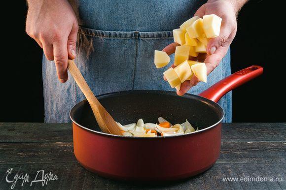 Лук и морковь обжарьте на сковороде с растительным маслом в течение 3–4 минут. Добавьте картофель, обжарьте все вместе еще несколько минут.