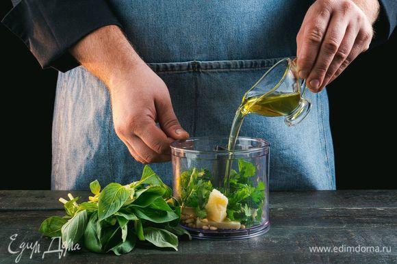 Добавьте листья базилика и петрушки без стеблей, оливковое масло, соль по вкусу. Измельчите.