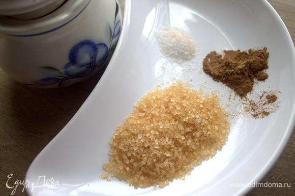 Подготовим сахар, ваниль, соль и корицу.