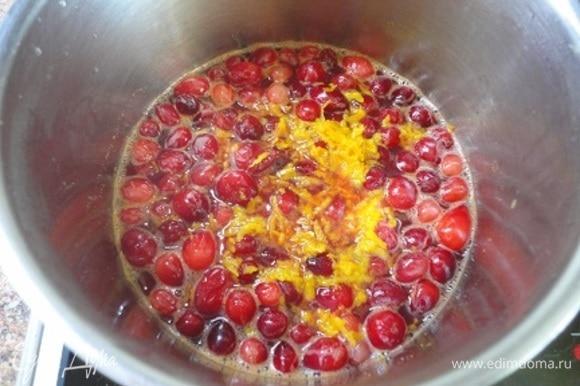 Затем в кастрюльку с клюквой добавить цедру апельсина и варить еще 5 минут. Дать остыть.