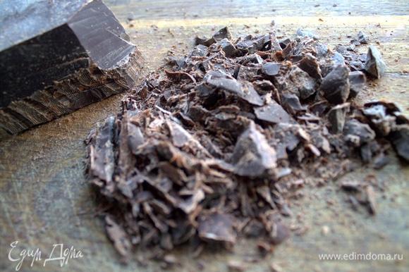 Шоколад натереть или порубить в крошку.