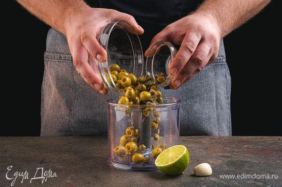 В чашу блендера выложите оливки, каперсы, чеснок, добавьте сок лайма.