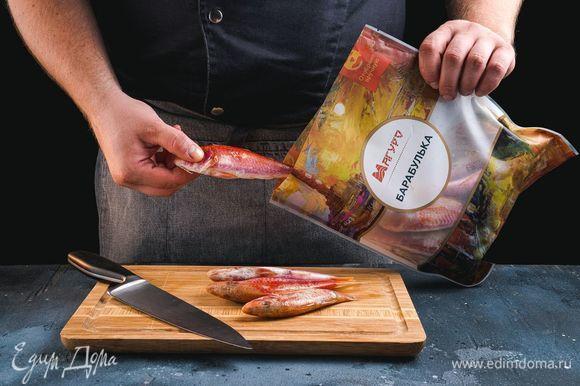 Разморозьте барабульку ТМ «Магуро», промойте. Очистите рыбу, отрежьте голову и выпотрошите.