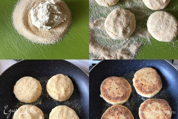 Затем сформировать сырники и обвалять каждый в манке. Жарить на медленном огне. Перед этим хорошо разогреть сковороду, смазанную маслом.