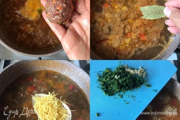 Сформировать небольшие тефтели, добавить в суп, накрыть крышкой и варить 20–30 минут. Когда тефтели будут готовы, добавить вермишель, варить еще 3–4 минутки. В конце добавить чеснок, укроп, соль, перец. Все перемешать и снять с огня.
