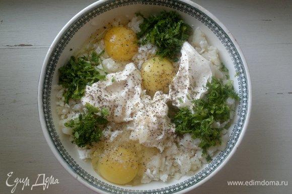 В миске соединить цветную капусту, сыр, яйца, сметану, зелень, посыпать солью, перцем, перемешать.
