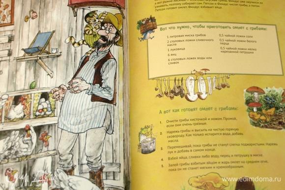 Страница из книги с рецептом.