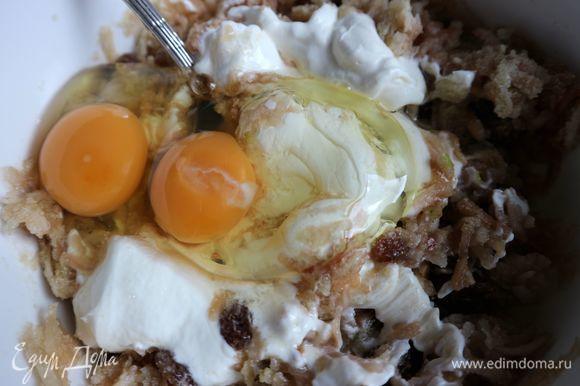 Очередь яиц и сметаны, добавляем их в начинку. Перемешать тщательно ложкой.