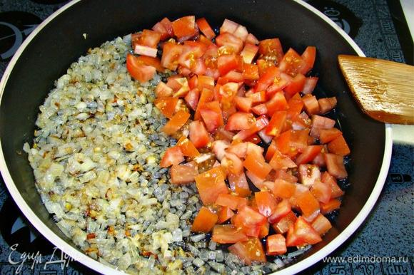 В глубокой сковороде обжарить на растительном масле нашинкованный репчатый лук. К луку добавить мелко нашинкованные помидоры и измельченный чеснок. Все перемешать и обжарить. Если у помидоров грубая кожица, то ее необходимо снять, предварительно ошпарив томаты кипятком.