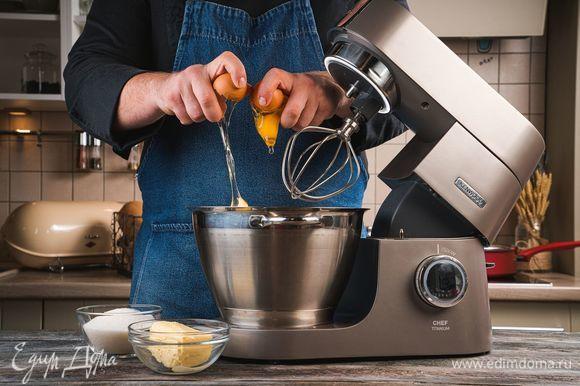 Установите на кухонную машину KENWOOD насадку-венчик для взбивания. Положите в чашу размягченное сливочное масло, сахар и начинайте добавлять по одному яйца. Взбивайте массу после добавления каждого яйца.