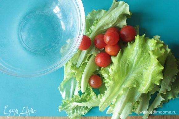 Листья салата помыть, нарвать небольшими кусочками (можно нарезать, но тогда учтите, что листья могут дать сок и начать горчить). Черри разрежьте пополам.
