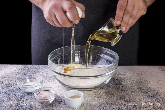 Смешайте просеянную муку, соль, дрожжи, сахар, оливковое масло и яйцо.