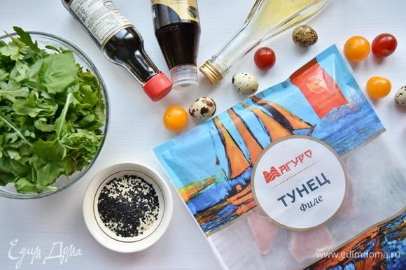 Подготовить необходимые продукты. Для панировки смешать семена белого и черного кунжута. В качестве основы для салата использую руколу и немного листьев петрушки.