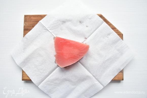Филе тунца ТМ «Магуро» разморозить и промокнуть бумажным полотенцем от лишней влаги.