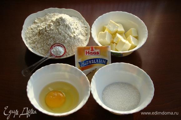 Приготовить все необходимые ингредиенты для песочной основы.