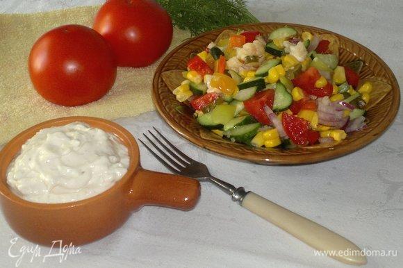 Выложить салат в вазу, соус подать отдельно. Заправить салат соусом непосредственно перед едой. Приятного аппетита!