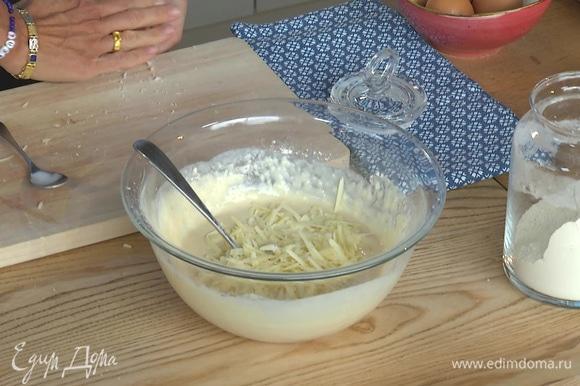 Добавить в тесто натертый на крупной терке сыр, перемешать.