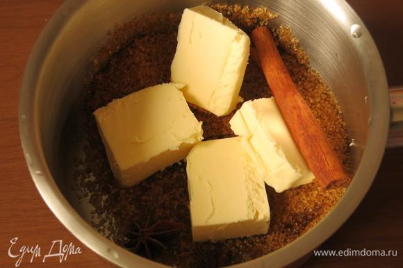 Соединяем коричневый сахар с маслом, кладем бадьян и корицу. Ставим на умеренный огонь.