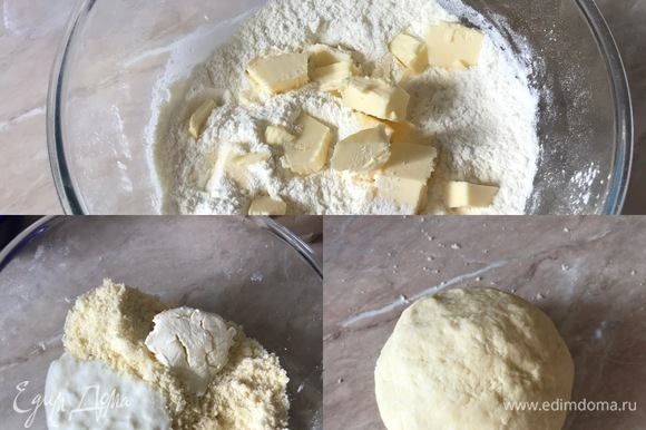 Тесто: в миску просеять муку, добавить соль, сахар, разрыхлитель, ванильный сахар и перемешать. Потом добавить холодное масло, перетереть руками в крошку, затем добавить мацони, сметану и замесить тесто. Тесто получается очень нежное и липкое, так и должно быть. Тесто завернуть в пленку и отправить в холодильник на 30–40 мин.