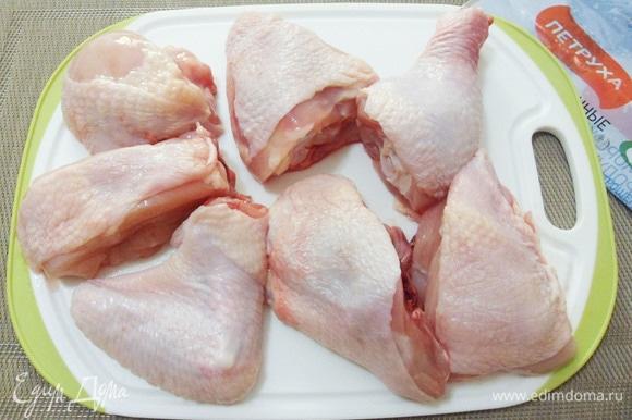 Курицу обработать, удалить лишнюю влагу салфетками и нарезать на куски среднего размера.