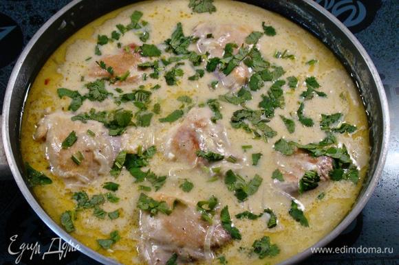 Минут за 5 до готовности, всыпать часть нашинкованной кинзы в соус и, накрыв крышкой, дать настояться. Таким образом наше блюдо наполнится ароматом свежей зелени.