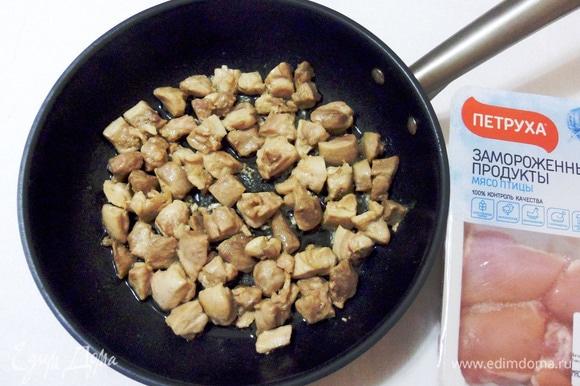 Разогреть в глубокой сковороде оливковое масло и обжарить куриное филе на среднем огне около 5 минут.