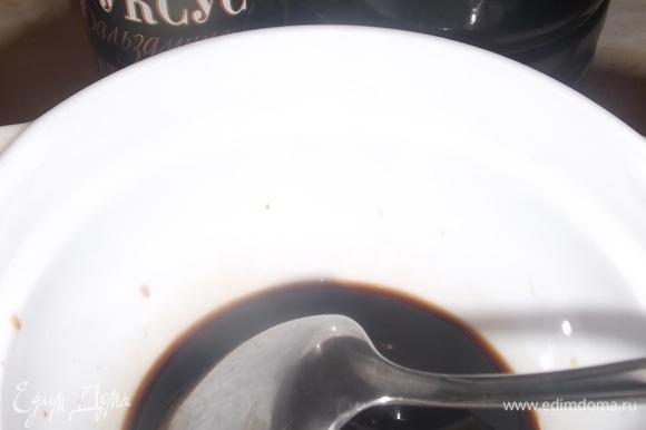 Бальзамический уксус смешать с соевым соусом.