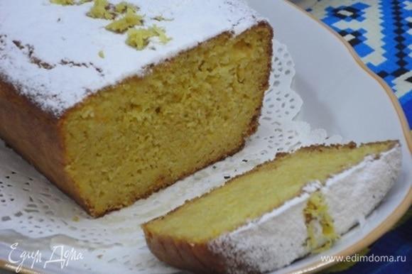Выпекаем 35–40 минут. Смешиваем сахарную пудру с соком половины или целого лимона. Готовый и еще горячий кекс протыкаем деревянной шпажкой и поливаем сиропом. Полностью остывший кекс посыпаем сахарной пудрой.