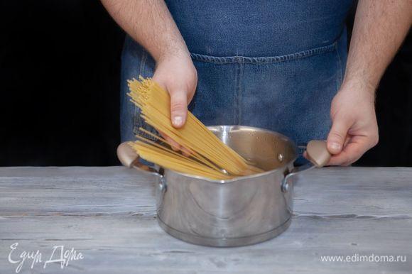 Отварите спагетти согласно инструкции на упаковке.