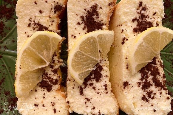 Вынимаю из духовки. Нарезаю на порционные кусочки. По желанию сверху положите дольки лимона в сахаре.
