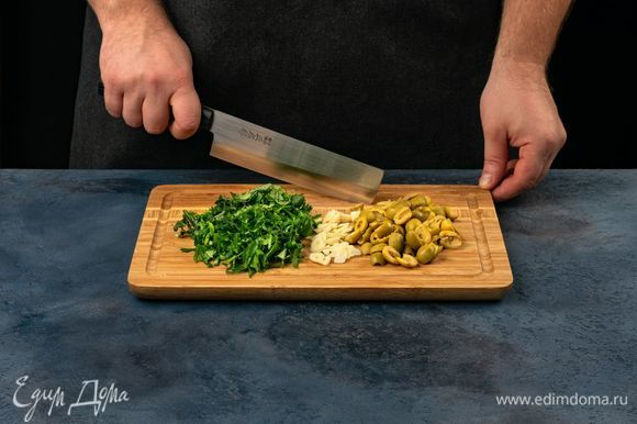 Оливки и чеснок нарежьте крупно, зелень порубите.
