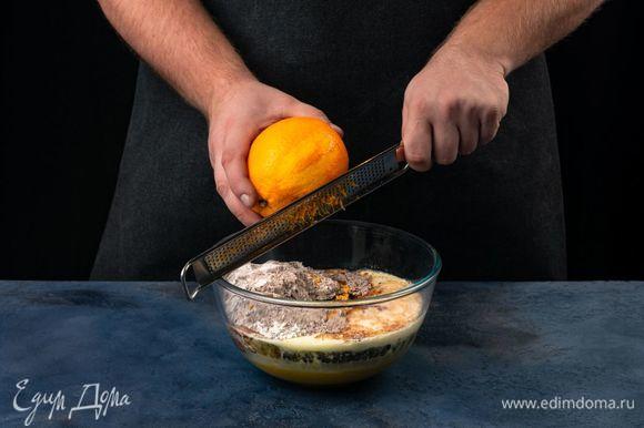 Натрите цедру одного апельсина, перемешайте.