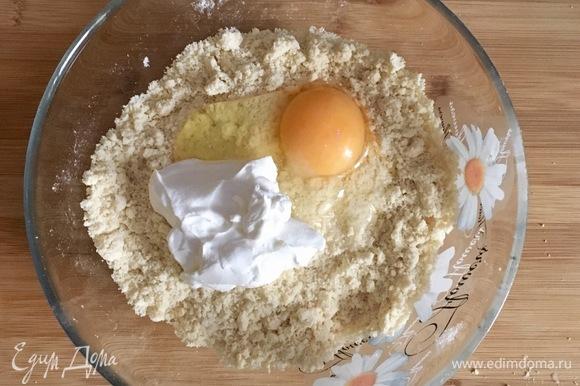 Добавить яйцо и сметану, быстро вымесить однородное тесто.