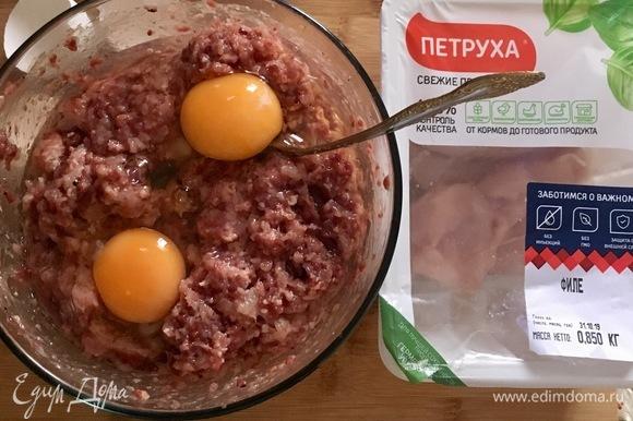 В получившийся фарш добавить яйца, коньяк или бренди, соль и перец по вкусу. Перемешать.