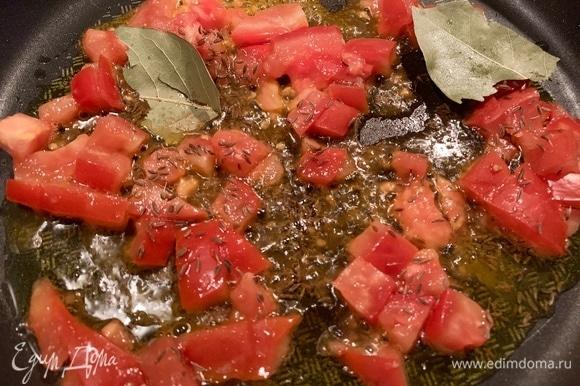 На оливковом масле поджариваю помидоры, тмин, лавровый лист.