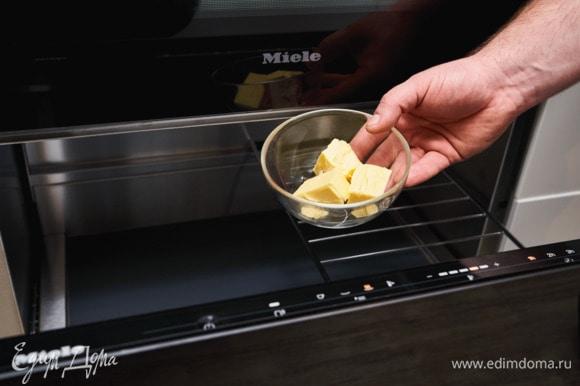 Растопите сливочное масло в подогревателе Miele Гурмэ ESW 7020 на режиме поддержания тепла блюд в течение 20 минут.