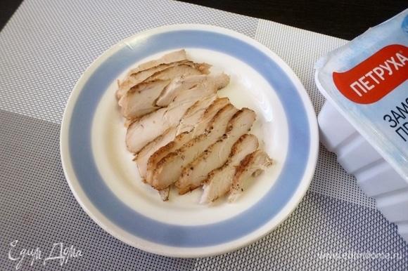 Куриную грудку ТМ «Петруха Просто» посолить и поперчить. Обжарить на сковороде или гриле до золотистого цвета. Охладить и нарезать тонкими ломтиками.