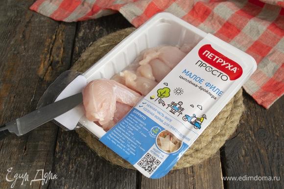 Малое филе цыпленка-бройлера ТМ «Петруха Просто» — лучший выбор для начинки.