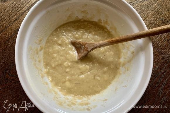 Четыре банана хорошо размять вилкой. Не взбивать, иначе пирог будет похож на клей. Масло растопить, влить к бананам, хорошо размешать. Добавить сахар, яйцо, лимонный сок.