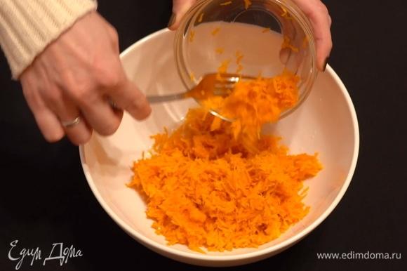 Натираем тыкву на мелкой терке. В глубокой миске смешиваем растопленное масло и тыквенное пюре.