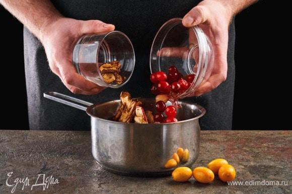 Добавьте сушенные яблоки, клюкву и кумкват. Оставьте настаиваться 30 минут.