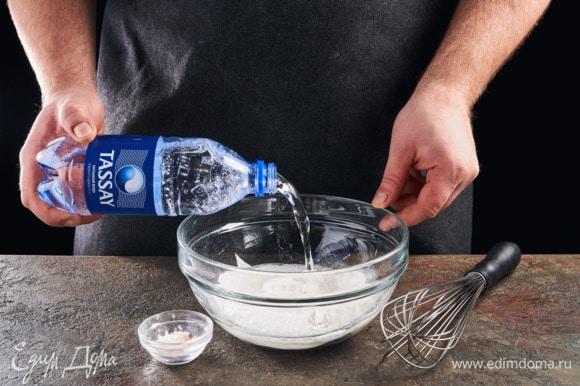 Налейте газированную воду Tassay, посолите. Перемешайте. Тесто по консистенции должно напоминать жирные сливки.