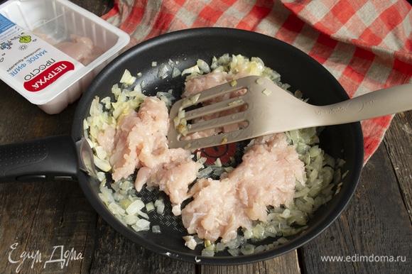 Обжариваем в растительном масле мелко нарезанный репчатый лук до полупрозрачного состояния, добавляем куриное филе.