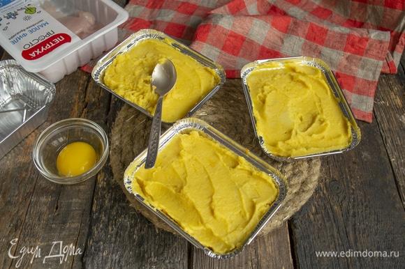 На начинку кладем картофельное пюре, приминаем, чтобы получилась плотная шапочка. Смазываем верх яичным желтком, вилкой делаем «волны».