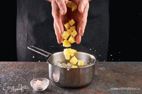 Картофель нарежьте кубиками и отварите в подсоленной воде до готовности.