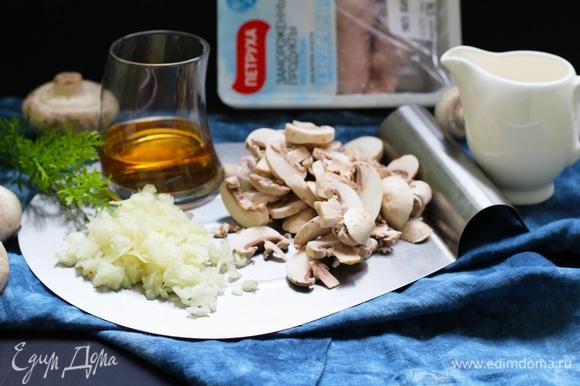 Нашинковать лук, нарезать грибы, отмерить вино и сливки для соуса.