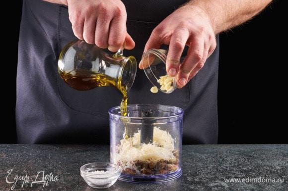 Добавьте чеснок и оливковое масло, регулируя густоту соуса. Посолите по вкусу, еще раз все пробейте блендером.