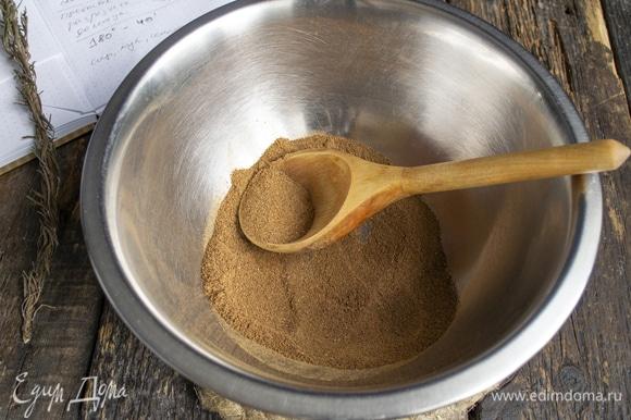 Отмеряем сухой ржаной солод, насыпаем в большую миску.
